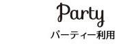 パーティ利用